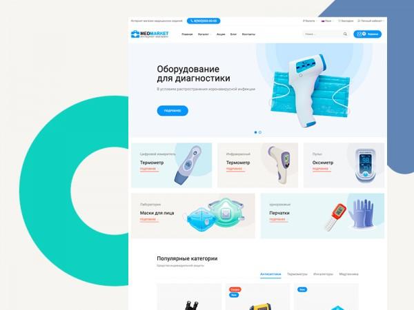 Готовый интернет магазин медицинских товаров на opencart 3