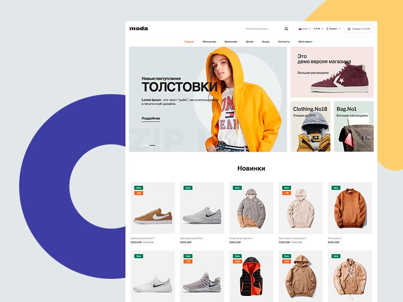 Готовый Интернет-магазин moda на opencart 3