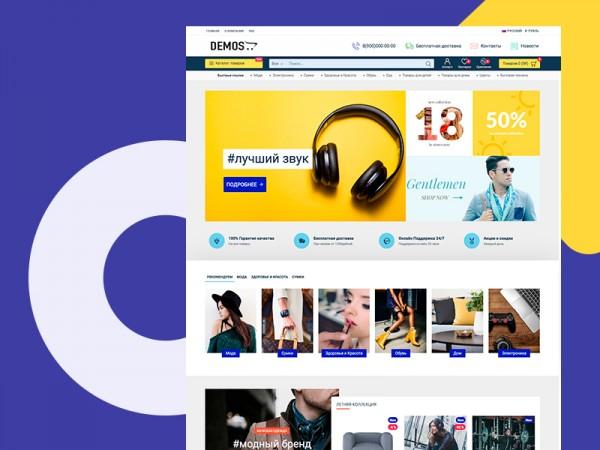 Готовый Интернет-магазин на opencart 3