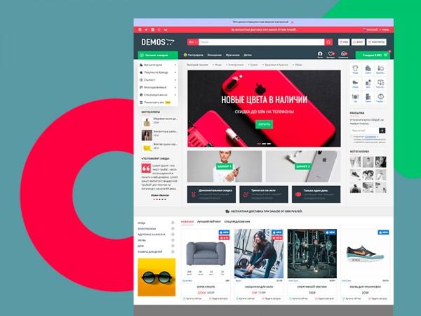 Универсальный интернет магазин на opencart 3