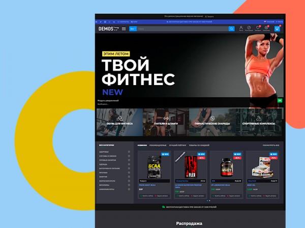 Интернет-магазин товаров для спорта на opencart 3