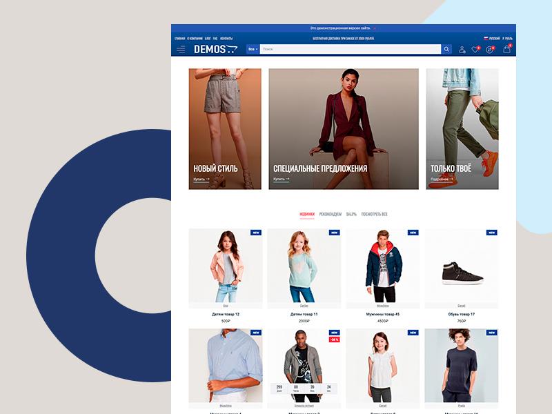 Премиум интернет-магазин на opencart 3