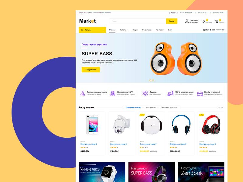 Готовый интернет-магазин Sinra на opencart 3
