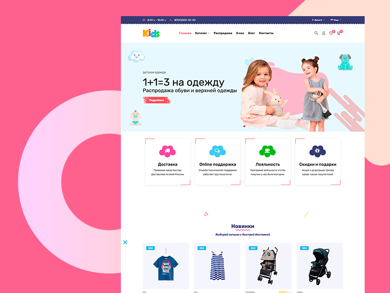 Детский интернет магазин Kidsmarket на opencart 3