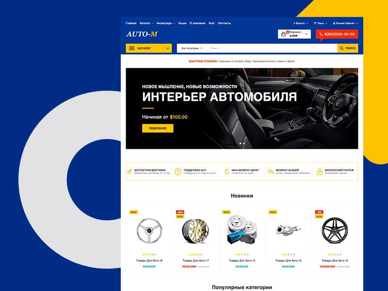 Интернет-магазин на opencart 3 автозапчасти