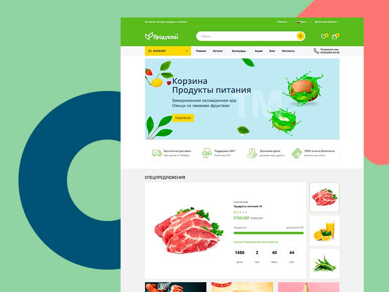 Интернет-магазин продуктов на opencart 3