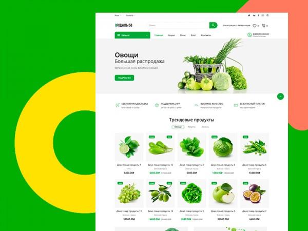 Интернет-магазин продукты питания на opencart 3