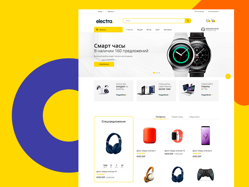 Готовый интернет-магазин electra на opencart 3.0.3.1