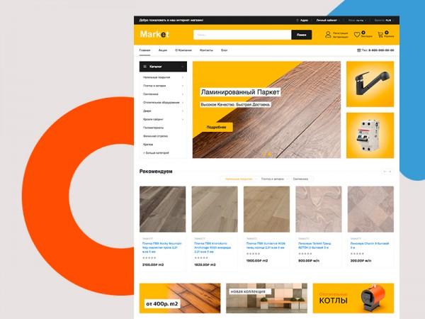 Готовый интернет магазин стройматериалов на opencart 3