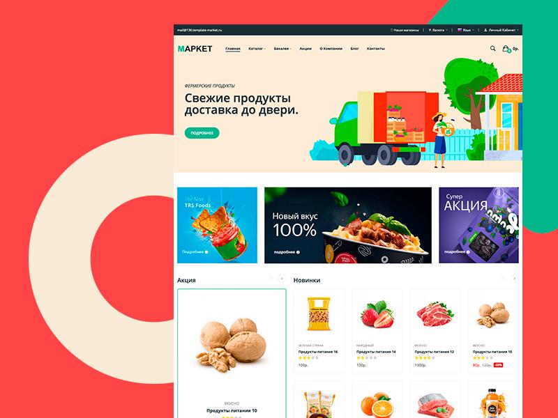 Интернет магазин продукты питания на opencart 3.0.3.2