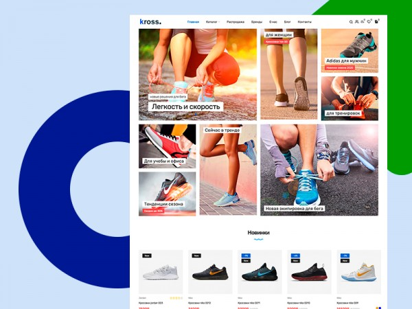Готовый интернет магазин кроссовок на opencart 3