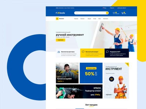 Готовый интернет магазин инструмент на opencart 3