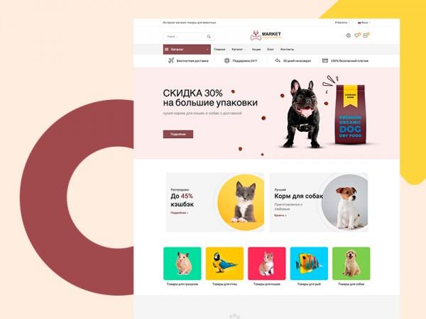 Готвый интернет магазин товары для животных на opencart 3