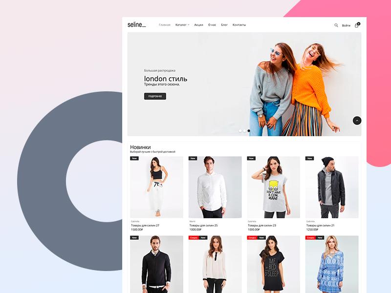 Готовый интернет магазин одежда seline на opencart 3