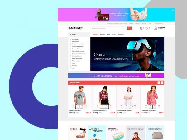 Готовый интернет-магазин Market на opencart 3