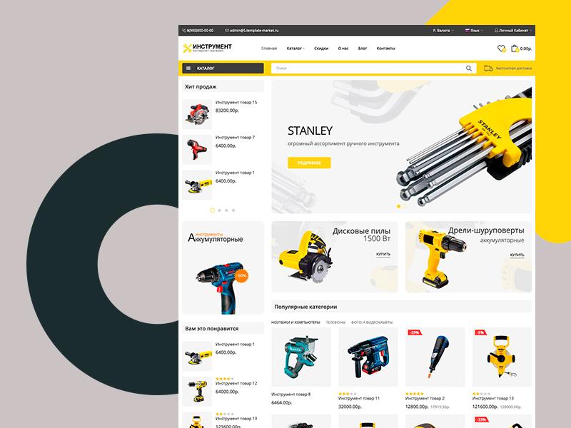 Готовый интернет магазин Инструменты на opencart 3