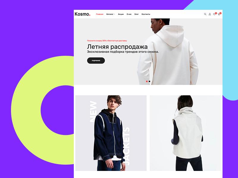 Готовый интернет магазин одежды Kosmo на opencart 3
