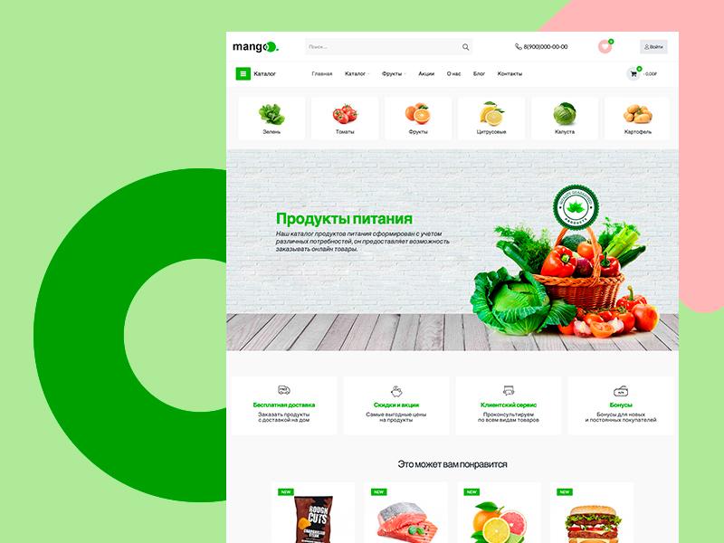 Готовый интернет магазин продукты питания на opencart 3