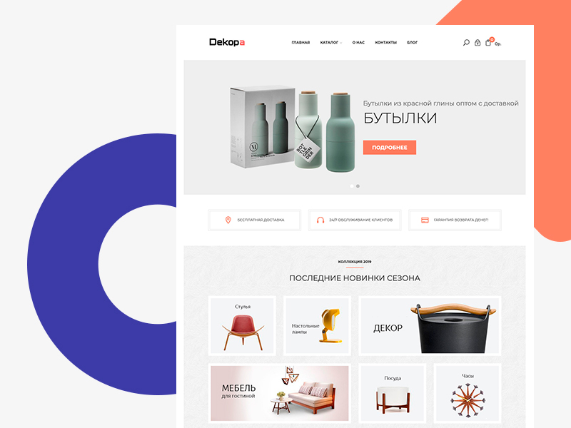Интернет-магазин мебели и декора decora