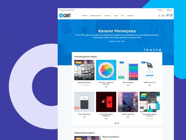 Готовый интернет-магазин цифровых товаров