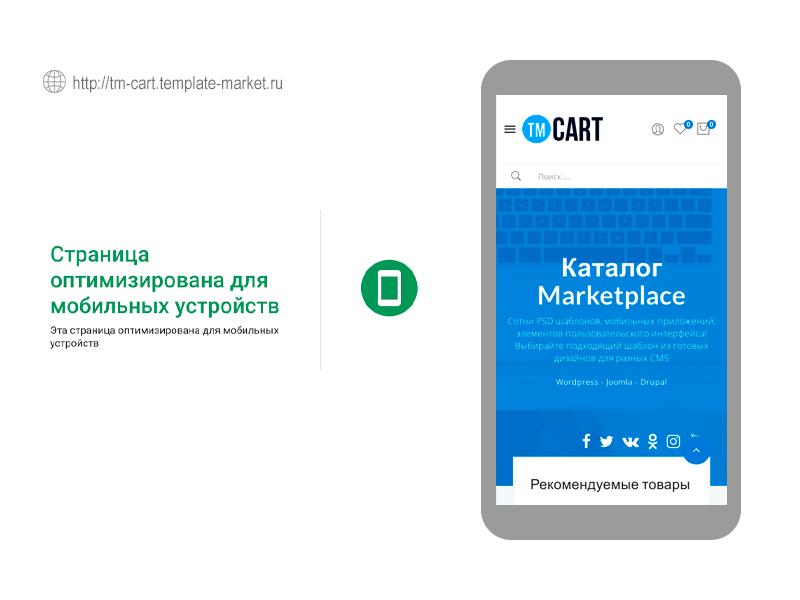 проверка мобильной версии сайта